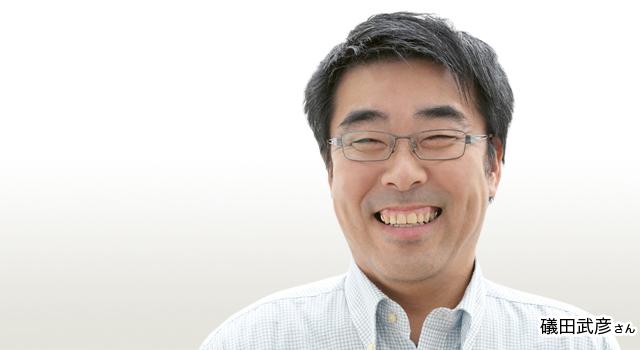 礒田武彦さん
