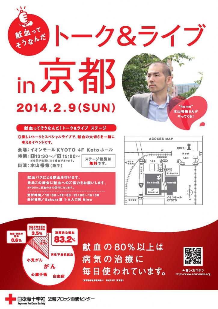 140130 京都イベント チラシ/加工済