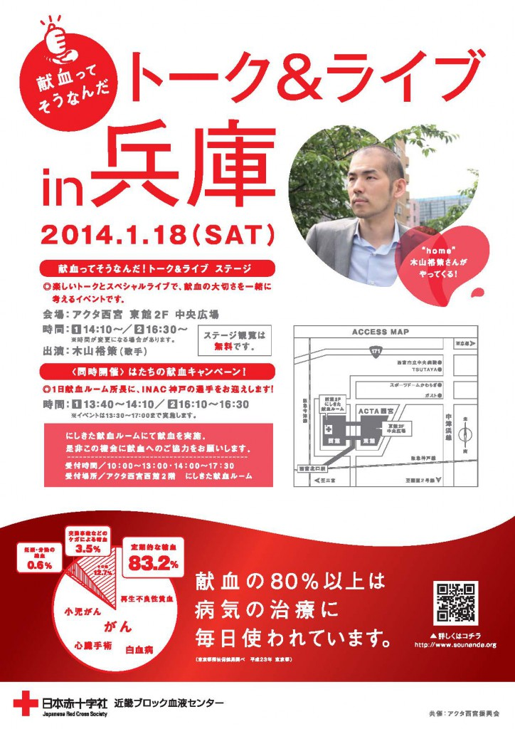 A4_event_0110_hyogo_ol_wakunasi