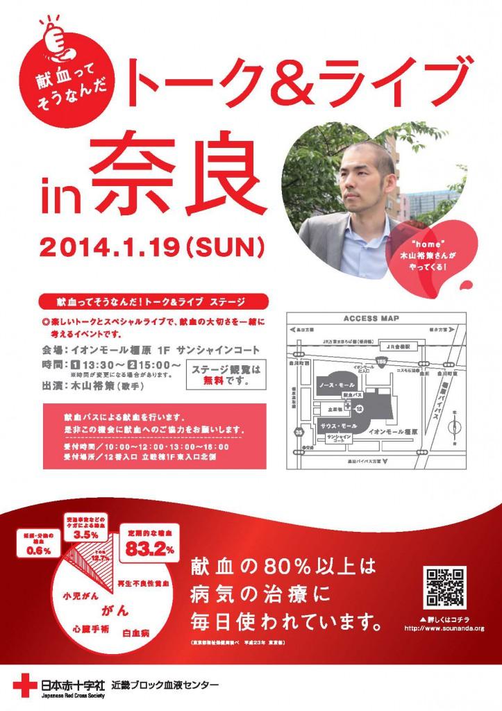 A4_event_0110_nara_ol_wakunasi